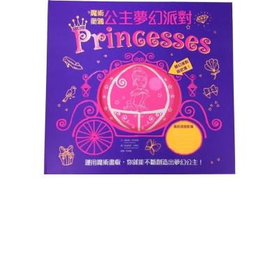 魔術塗鴉-公主夢幻派對