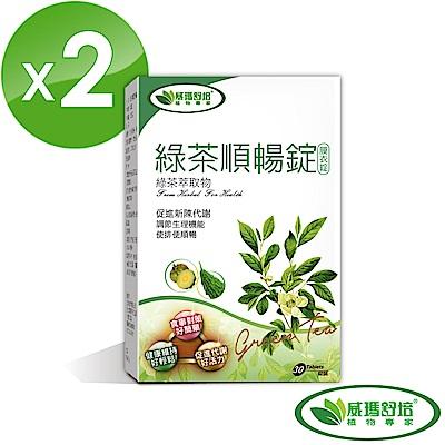 (即期品)威瑪舒培 綠茶順暢錠 30錠/盒 (共2盒)