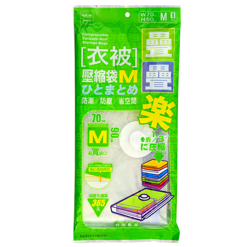 【創意達人】衣物棉被壓縮袋(M)4入