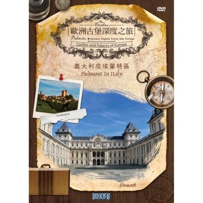 歐洲古堡深度之旅4 -義大利皮埃蒙特區 DVD