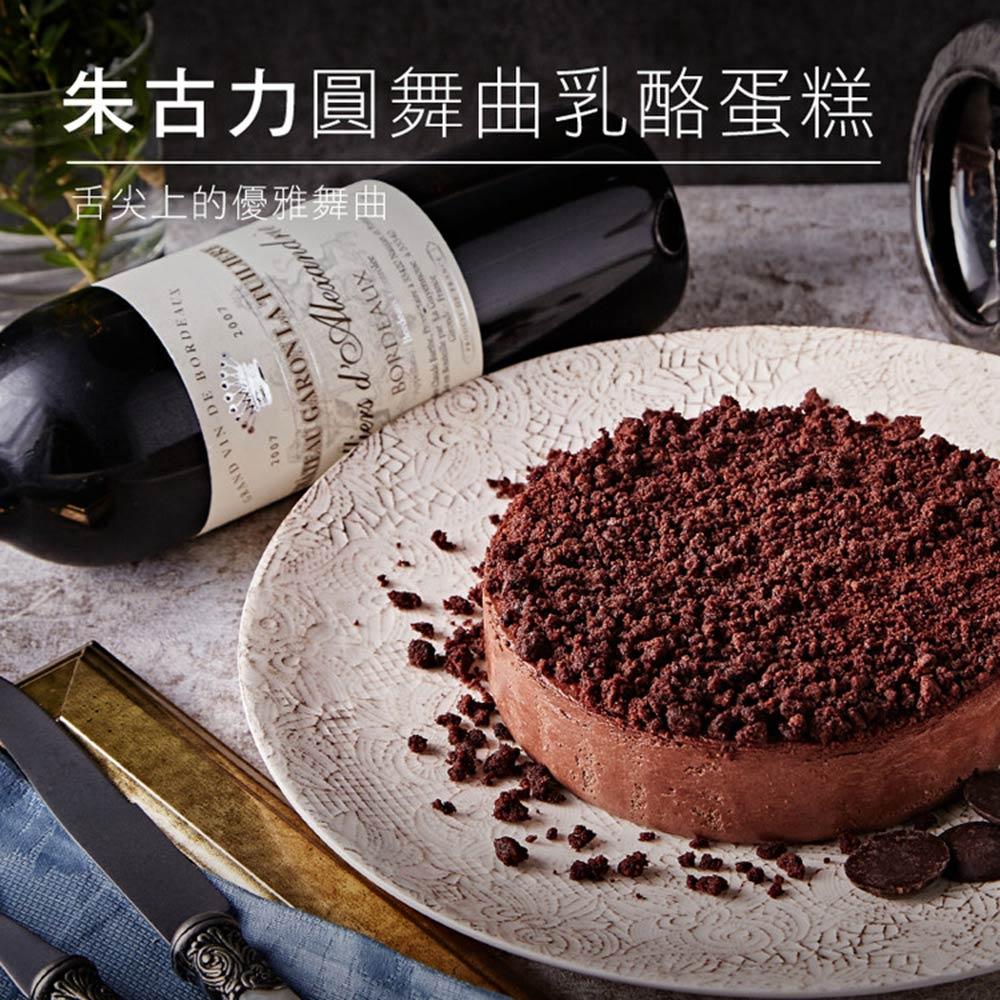起士公爵 朱古力圓舞曲乳酪蛋糕(6吋)