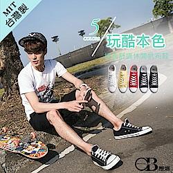 玩酷本色~經典舒適休閒帆布鞋-男‧台灣製‧5色-OB大尺碼