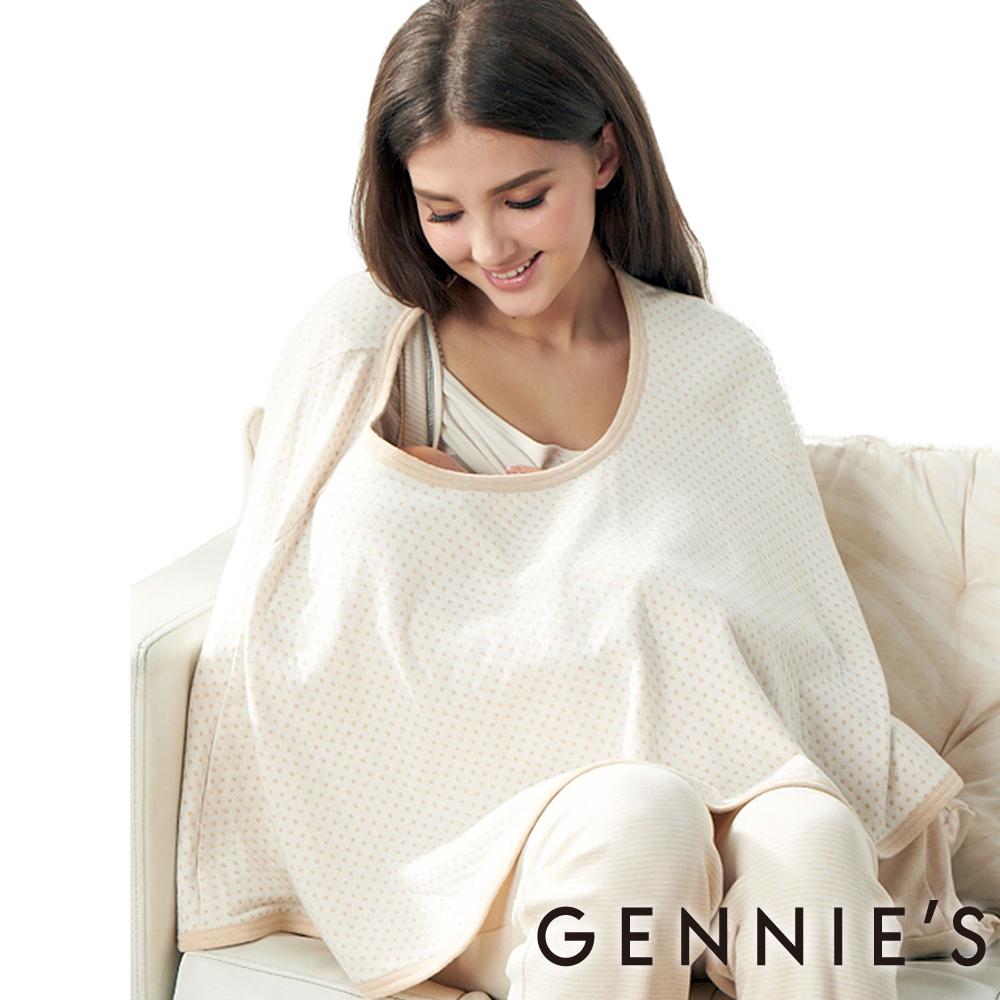 【Gennies奇妮】天然原棉小圓點多功能圓領哺乳巾(GNN06)-米