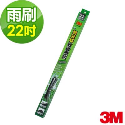 3M 高效能軟骨雨刷22吋