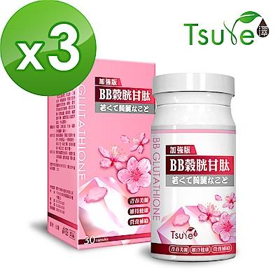 日濢Tsuie 加強版 BB榖胱甘肽 3盒組(30顆/盒)