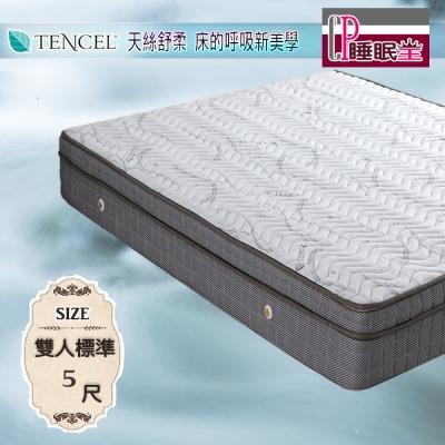 CP睡眠王 舒柔天絲透氣三線獨立筒雙5尺(四邊升級-4D透氣網式舒柔布)