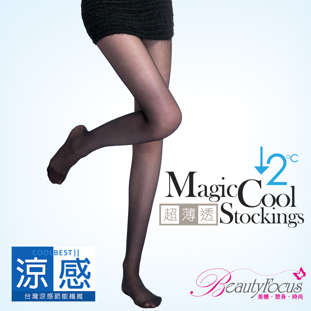 BeautyFocus (3雙組) 涼夏升級冰涼感透明絲褲襪(黑)