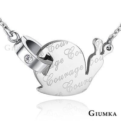GIUMKA 努力不懈蝸牛項鍊 珠寶白鋼-銀色