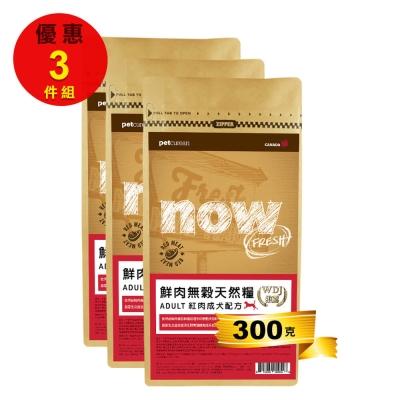 Now! 紅肉無穀天然糧成犬配方-300克-三件組