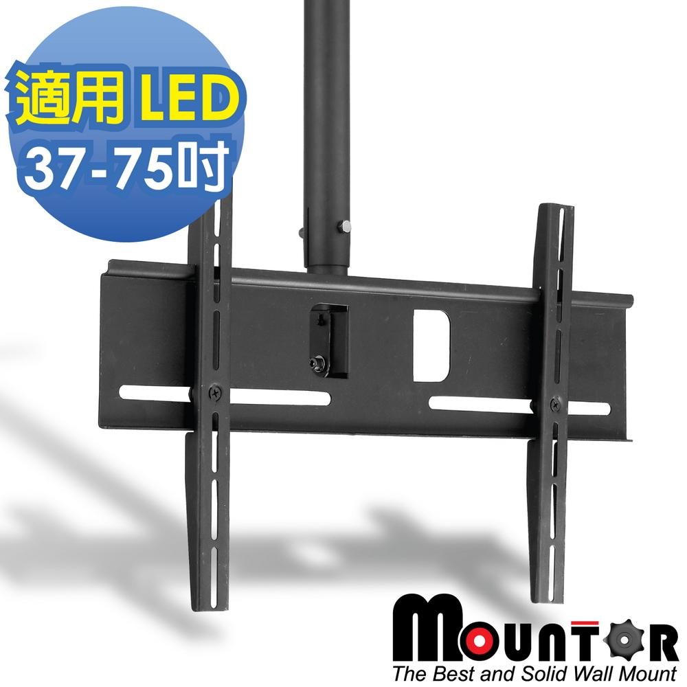 Mountor薄型電視可調式懸吊架MR8040-適用37~75吋LED