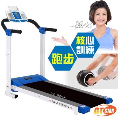 GTSTAR-時尚藍專業型手握心跳版核心訓練電動跑步機