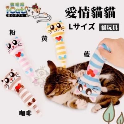 日本貓姬《愛情貓造型貓草抱枕-小號》2入組
