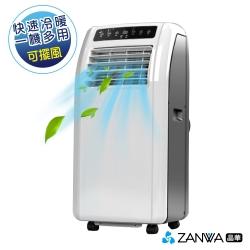 ZANWA晶華 冷暖清淨除溼移動式空調/冷氣機