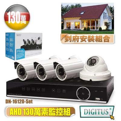 曜兆DIGITUS AHD130萬畫素4路監控系統現場施工組合