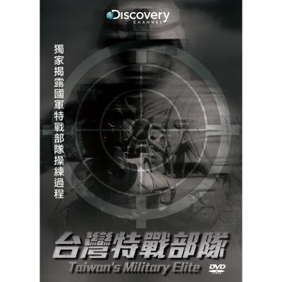 台灣特戰部隊 DVD