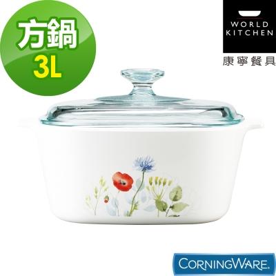 康寧Corningware-3L方形康寧鍋-花漾彩