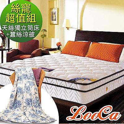 (超值組)LooCa 享夢天絲蜂巢式獨立筒床墊+蠶絲涼被-雙人