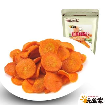 元氣家 紅蘿蔔脆片(100g)