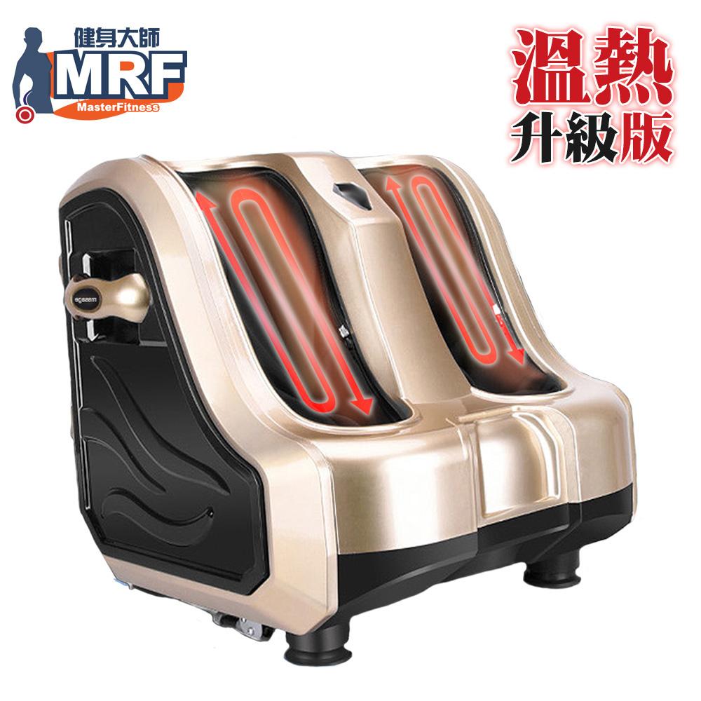 MRF健身大師—神奇魔幻溫熱雕塑型美腿紓壓機-金色年華