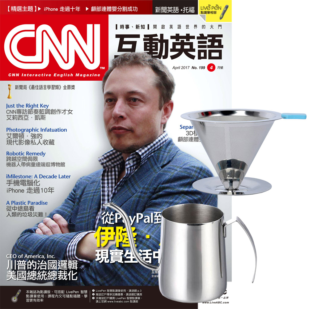 CNN互動英語互動光碟版 (1年12期) 贈 304不鏽鋼手沖咖啡2件組