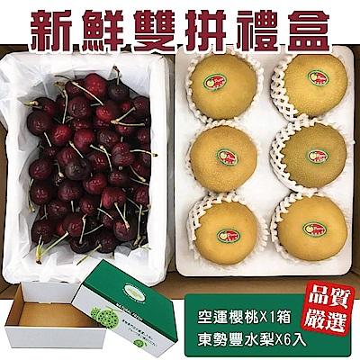 【天天果園】雙拼水果禮盒(水梨x6顆+櫻桃9.5Rx1kg)