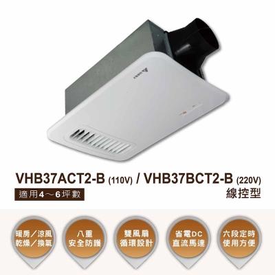 台達電子多功能循環涼暖風機220V(經典375系列線控型)VHB37BCT2-B