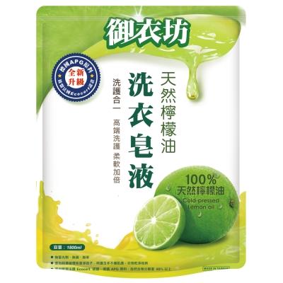 御衣坊天然檸檬油洗衣皂液補充包1800mlx10包/箱