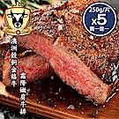 (上校食品)買一送一 英女王登基50周年御用嫩肩牛排*5片組(共10片約250g)
