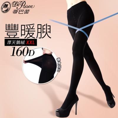 蒂巴蕾 豐暖腴 160D超細纖維全彈性厚暖褲襪
