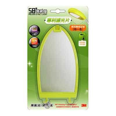 3M 58°博視燈專利濾光片框組(適用型號FS1000及FS1900)