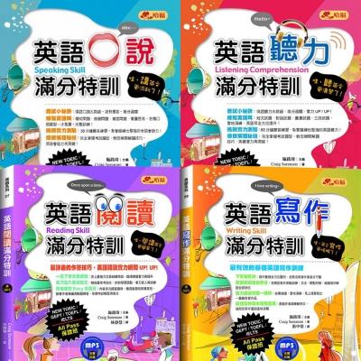 英語滿分特訓:聽說讀寫一次完成(4書合售)