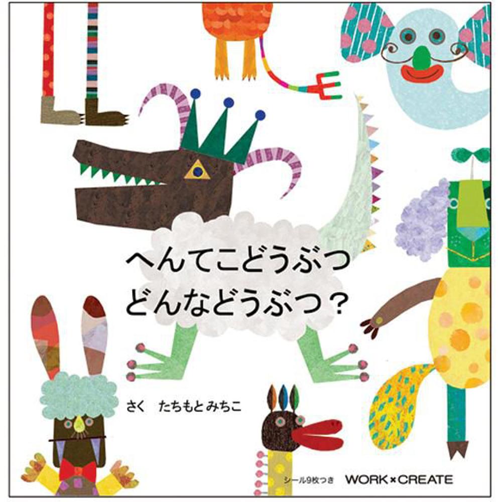 KOKUYO 手舞足蹈的動物貼紙書