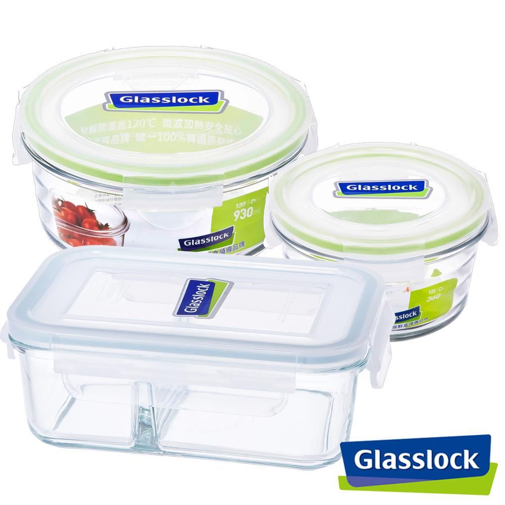 Glasslock強化玻璃分格微波保鮮盒-圓滿分隔3件組
