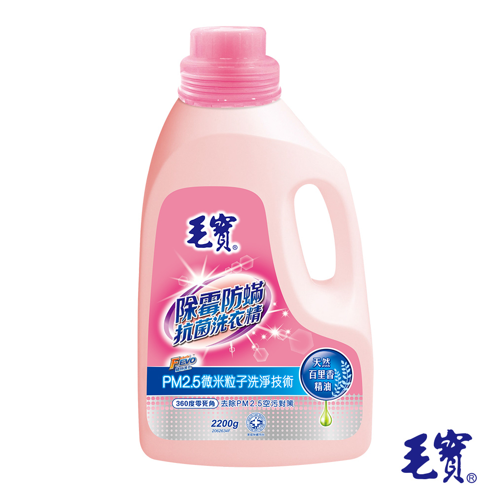 毛寶 除霉防蹣PM2.5洗衣精2.2KG