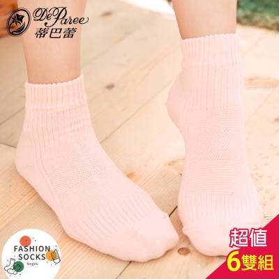 蒂巴蕾 1/2女襪-壓紋素色6入組