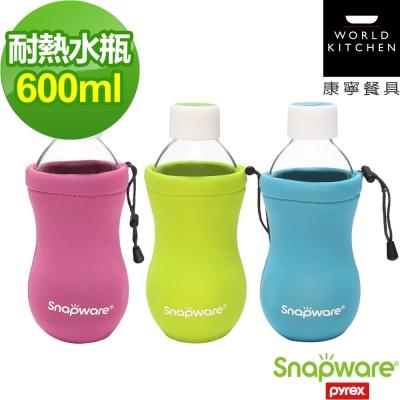 Snapware康寧密扣 Eco Grip耐熱曲線玻璃水瓶600ml-3入組