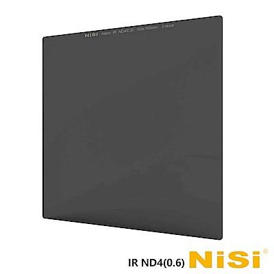 NiSi 耐司 IR ND4(0.6) 方型減光鏡 100x100mm-減2格