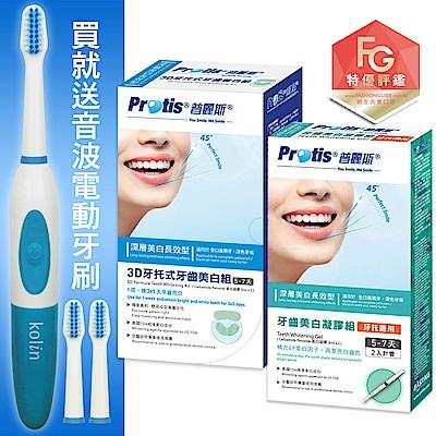 Protis普麗斯3D牙托式牙齒美白基礎組+凝膠補充包(送電動牙刷)