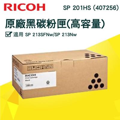 RICOH 407256 SP 201HS 原廠高容量碳粉匣