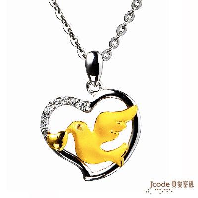 J code真愛密碼金飾-愛在飛翔項鍊 純金+925銀墜
