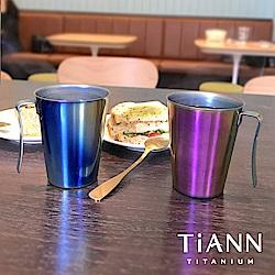 TiANN純鈦餐具 純鈦啤酒杯(極光) 450ml