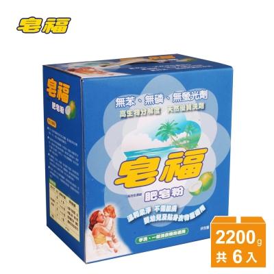 皂福肥皂粉2.2kg x 6盒/箱