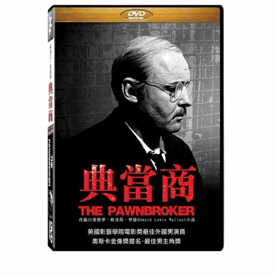 典當商-DVD