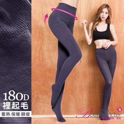褲襪-180D提臀刷毛保暖褲襪-紫灰-BeautyFocus