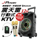 杰強JPOWER  12吋震天雷戶外行動KTV