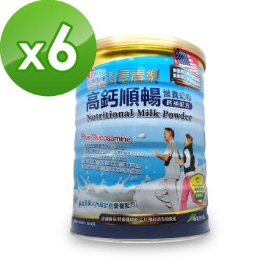 天明製藥 天明長青樂 高鈣順暢營養奶粉(補鈣配方)(900g/罐)*6入組