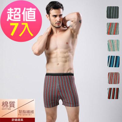 男內褲  針織條紋平口褲四角褲(超值7件組)    法國名牌