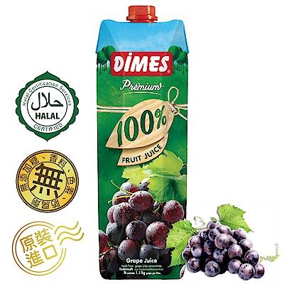 Dimes地美 100%葡萄汁(1000ml)