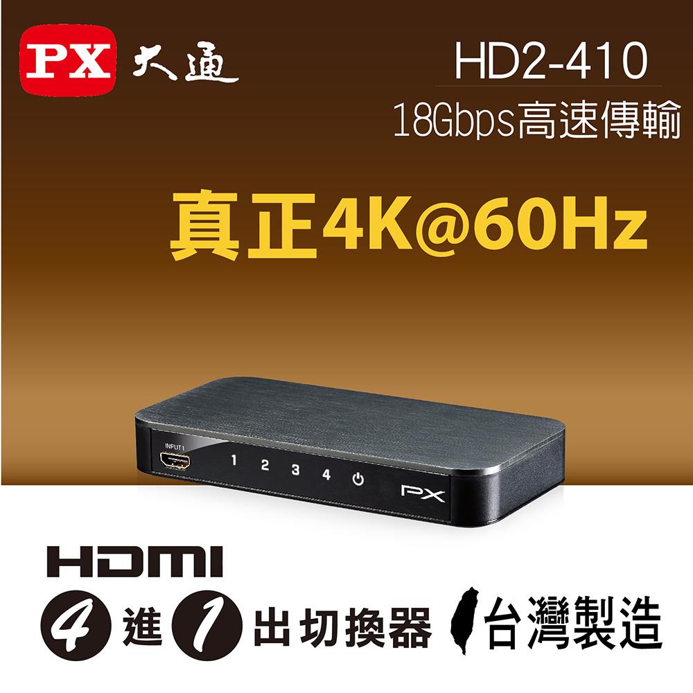 PX大通 HD2-410 HDMI 4進1出切換器 4K紅外線遙控