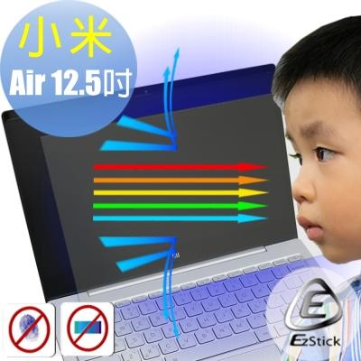 EZstick 小米 Air 12.5吋 專用 防藍光螢幕保護貼